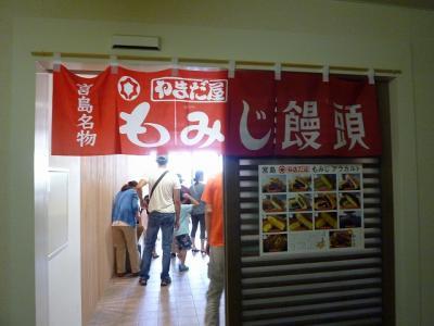 miyajiman kobo 2F