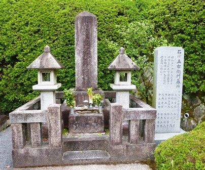 石川五右衛門のお墓