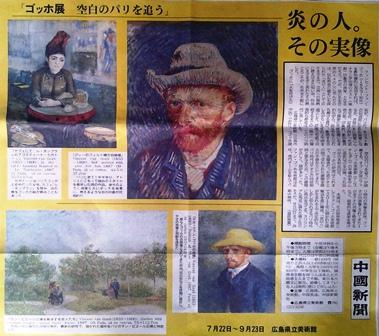 ゴッホ展 中國新聞