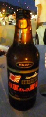 kaigun-san no beer
