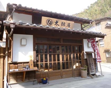 taiko-syoyu.jpg