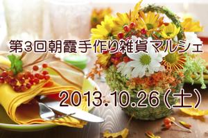 asaka-zakka-marche3-bana
