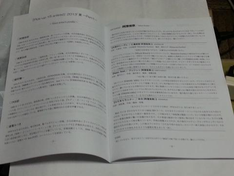s-20130805_214631.jpg