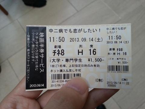 s-20130914_112026.jpg