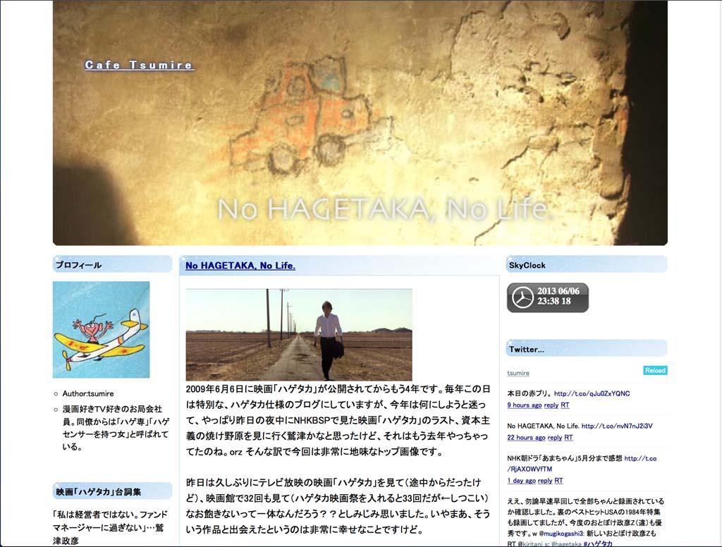 映画「ハゲタカ」公開4周年記念