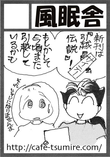 コミックマーケト84