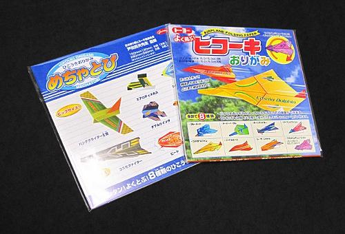 飛行機 折り紙 飛行機 折り紙 : hagifood.com