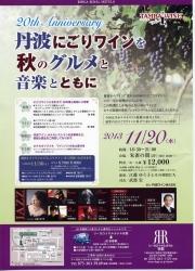 2013年11月20日江藤ゆう子さんatリーガロイヤルホテル京都12