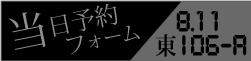touzitsu-yoyaku.jpg