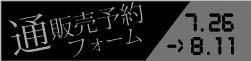 tsuuhan-yoyaku.jpg