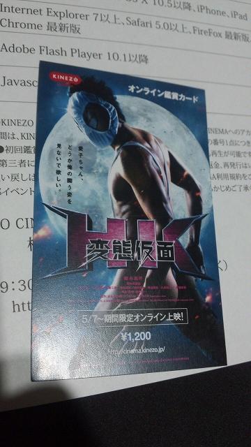 HKオンライン鑑賞券