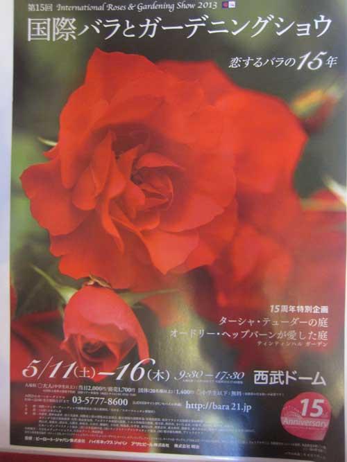 flyer20130509.jpg