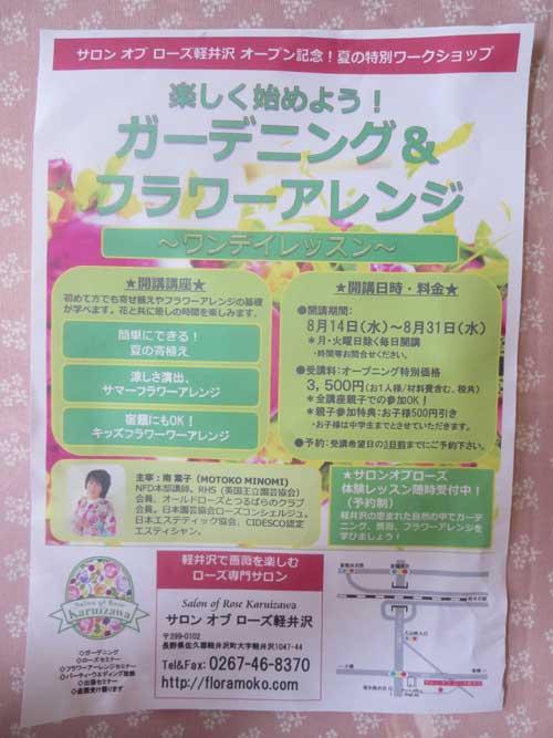 flyermoko20130810.jpg