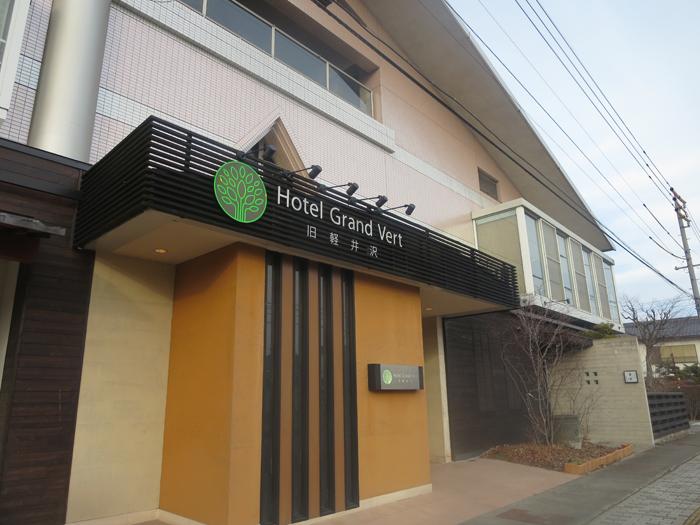 hotel20140202.jpg