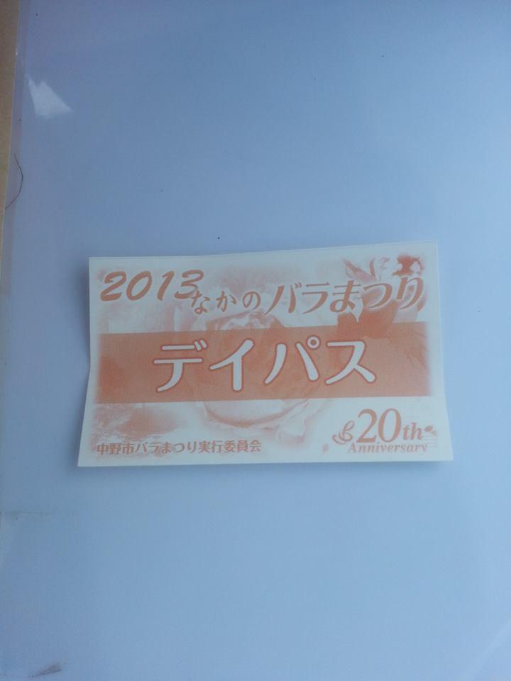 pass20130611.jpg