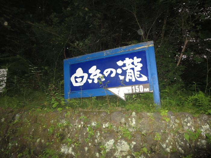 siraito20130818.jpg