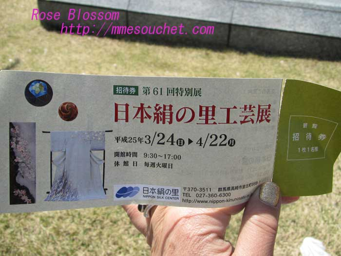 ticket20150404.jpg