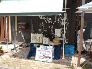 玉川にて街頭販売
