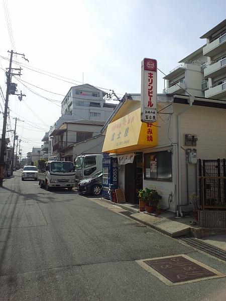 富士屋さんでした。