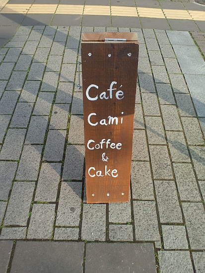 Cafe Cami