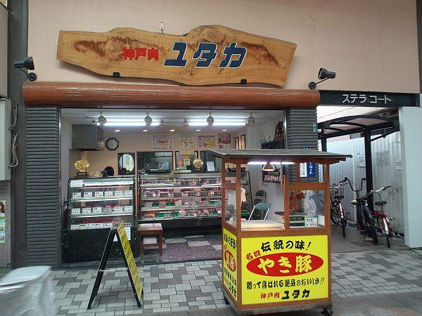 神戸肉 ユタカさん