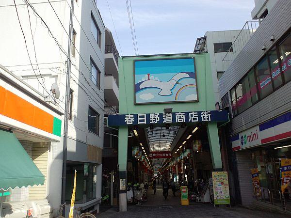 阪急春日野道駅すぐ南