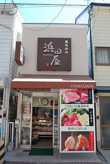 浜田屋さん