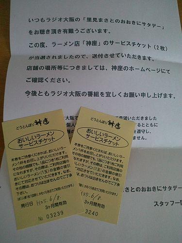 神座のラーメン券