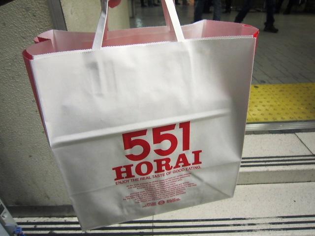 2014 お正月休みの〆は『551の蓬莱』!(^^)!