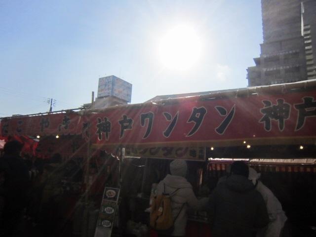 2014.1.11 『柳原えびす』で☆残り福☆ヽ(^o^)丿