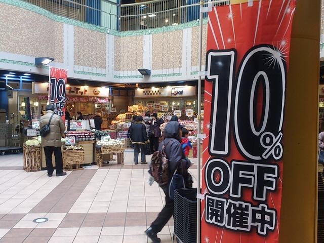 2014.1.25 最近の土曜日の朝。新長田での買い物とか。