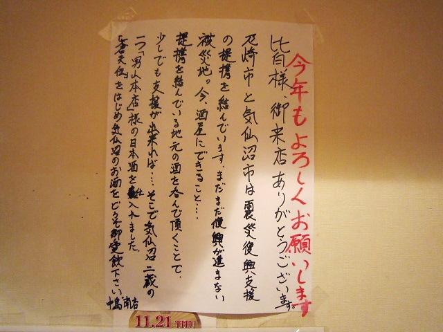 極上の立呑処 『中島南店』@尼崎センタープール前(^^♪