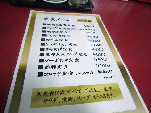 2014.2.1 『珉珉』板宿店の清盛セット。おいしかったです。!(^^)!