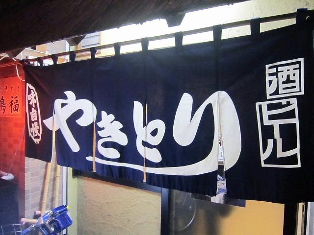 2014.2.1 長田区PTA会長会&新ながた大学のコラボ打ち上げ会(^o^)丿