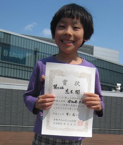 第12回小学生倉敷王将戦愛知県大会3位