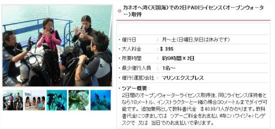 hawaii japan tour