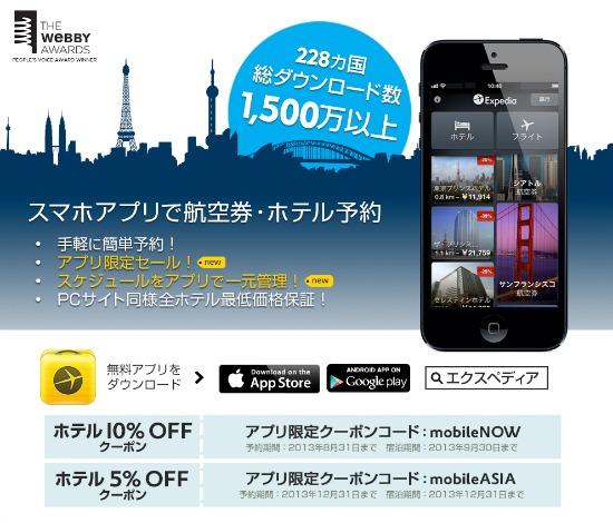 エクスペディアアプリ
