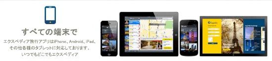 エクスペディアアプリ2