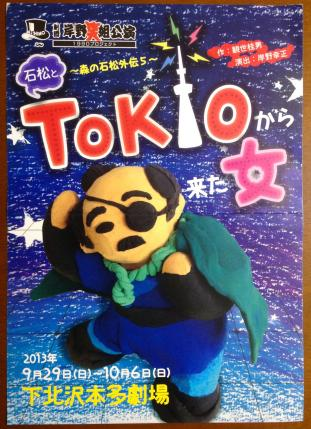 Tokyo表