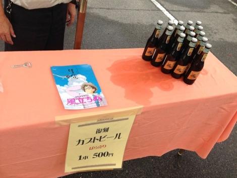11カブトビール