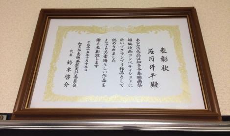 21表彰式
