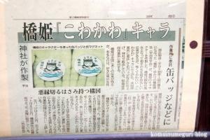 橋姫神社(京都府宇治市宇治蓮華)15