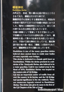 橋姫神社(京都府宇治市宇治蓮華)8