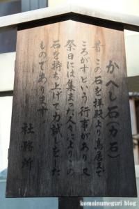藤森神社(京都市伏見区深草鳥居崎町)23