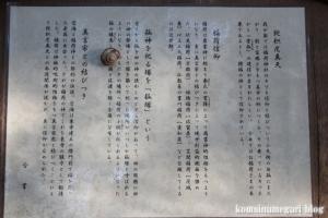 伏見稲荷大社(京都市伏見区深草薮之内町)153