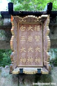 伏見稲荷大社(京都市伏見区深草薮之内町)122