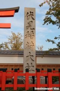 伏見稲荷大社(京都市伏見区深草薮之内町)175