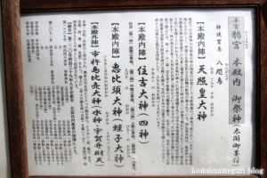 鴉宮(大阪市此花区伝法)20