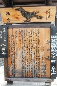鴉宮(大阪市此花区伝法)3