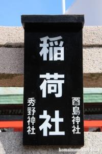 鴉宮(大阪市此花区伝法)33